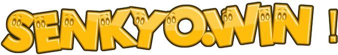【選挙.WIN!】ドブ板選挙プランナー,選挙広報支援プロ集団,事前リアル政治活動で勝つ!貼る専門!ガンガン貼る!広報支援ポスター新規貼付/政治活動/選挙運動/事前街頭選挙ポスター新規貼付掲示のプロ集団