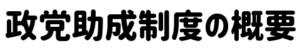【選挙ドットウィン!】Ⅰ 政党助成制度 Ⅱ 政党交付金の交付の対象となる政党 Ⅲ 政党の届出 Ⅳ 政党交付金の額の算定と交付手続 Ⅴ 政党交付金の会計経理 Ⅵ 政党交付金の使途等の報告 Ⅶ 使途等報告書の公表 Ⅷ 政党の解散・合併・分割等 Ⅸ 政党交付金の返還、罰則等 【選挙ドットウィン!】政党交付金 政党交付金 2019 政党交付金 n国 政党交付金 いくら 政党交付金 れいわ 政党交付金 一人当たり 政党交付金 共産党 政党交付金 金額 政党交付金 使い道 政党交付金 使途 政党交付金 使途等報告書 政党交付金 社民党 政党交付金 借金返済 政党交付金 条件 政党交付金 政党助成金 政党交付金とは 政党助成金 政党助成金 2019 政党助成金 nhkから 政党助成金 れいわ 政党助成金 一人当たり 政党助成金 海外 政党助成金 供託金 政党助成金 共産党 政党助成金 金額 政党助成金 使い道 政党助成金 借金返済 政党助成金 条件 政党助成金 政党交付金 違い 政党助成金 要件 政党助成金 立憲民主党 政党助成金とは