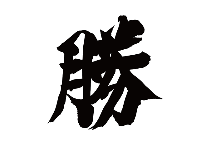 勝つ勝利当選【選挙ドットウィン】貼る専門!ガンガン貼る!広報支援ポスター新規貼付/政治活動/選挙運動/事前街頭選挙ポスター新規貼付掲示のプロ集団/選挙立候補広報支援(1)プレミアム独占ポスター貼り(単独)(2)許可承諾ポスター貼り(単独多複数)(3)無許可(無断)勝手宣伝ポスター貼り(4)実店舗内壁/トイレ内/レジ横/ポスターを貼る!ビラ・チラシ設置する!(5)政治活動(事前街頭ポスター)/選挙運動(公設掲示板)ポスターを貼る!(6)地域の公報(広報)掲示板/ポスターを貼る!ビラ・チラシを掲示する!(7)選挙立て札看板設置/立札看板(選挙事務所・後援会連絡所)を設置する!外壁街頭新規掲示ポスターを貼る!独占貼り・多数貼り・無断(無許可)貼り・実店舗飲食店コラボ貼り・(政治活動/選挙運動用)選挙立候補(予定)者事前街頭ポスター新規掲示(1)ポスター貼付/掲示プラン(2)ポスターの性質(3)貼付/掲示地域(エリア)(4)貼付/掲示場所(箇所)(5)貼付/掲示枚数(6)貼付/掲示期間(7)貼付/掲示における注意事項/特記事項/独占掲示許可承諾書/ビラ・チラシの配布および投函(ポスティング)/アンケート配布および回収/ご挨拶訪問代行/訪問アポイントメント獲得/選挙立候補(予定)者のための、戸別訪問/選挙立候補(予定)者のための、ヒアリング(行政への要望やその他ヒアリング)/各種新規開拓営業代行