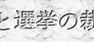 裁判例リスト【選挙ドットウィン!】■「選挙 コンサルタント」に関する裁判例一覧【1-101】 https://www.senkyo.win/hanrei-senkyo-consultant/ ■「選挙 立候補」に関する裁判例一覧【1~100】 https://www.senkyo.win/hanrei-senkyo-rikkouho/ ■「政治活動 選挙運動」に関する裁判例一覧【1~100】 https://www.senkyo.win/hanrei-seijikatsudou-senkyoundou/ ■「公職選挙法 ポスター」に関する裁判例一覧【1~100】 https://www.senkyo.win/hanrei-kousyokusenkyohou-poster/ ■「選挙 ビラ チラシ」に関する裁判例一覧【1~49】 https://www.senkyo.win/hanrei-senkyo-bira-chirashi/ ■「政務活動費 ポスター」に関する裁判例一覧【1~100】 https://www.senkyo.win/hanrei-seimu-katsudouhi-poster/ ■「演説会 告知 ポスター」に関する裁判例一覧【1~100】 https://www.senkyo.win/senkyo-seiji-enzetsukai-kokuchi-poster/ ■「公職選挙法 ポスター 掲示交渉」に関する裁判例一覧【101~210】 https://www.senkyo.win/kousyokusenkyohou-negotiate-put-up-poster/ ■「政治ポスター貼り 公職選挙法 解釈」に関する裁判例一覧【211~327】 https://www.senkyo.win/political-poster-kousyokusenkyohou-explanation/ ■「公職選挙法」に関する裁判例一覧【1~100】 https://www.senkyo.win/hanrei-kousyokusenkyohou/ ■「選挙 公報 広報 ポスター ビラ」に関する裁判例一覧【1~100】 https://www.senkyo.win/senkyo-kouhou-poster-bira/ ■「選挙妨害」に関する裁判例一覧【1~90】 https://www.senkyo.win/hanrei-senkyo-bougai-poster/